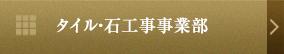 タイル・石工事事業部